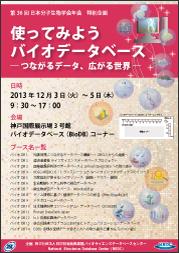 第36回に本分子生物学会年会_BioDBコーナーチラシ