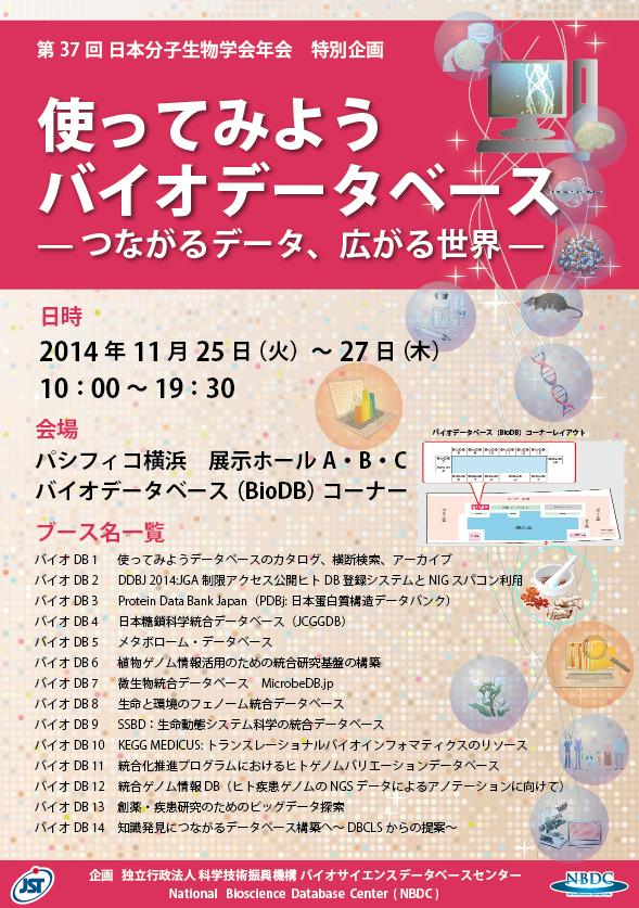 第37回日本分子生物学会年会_BioDBコーナーチラシ