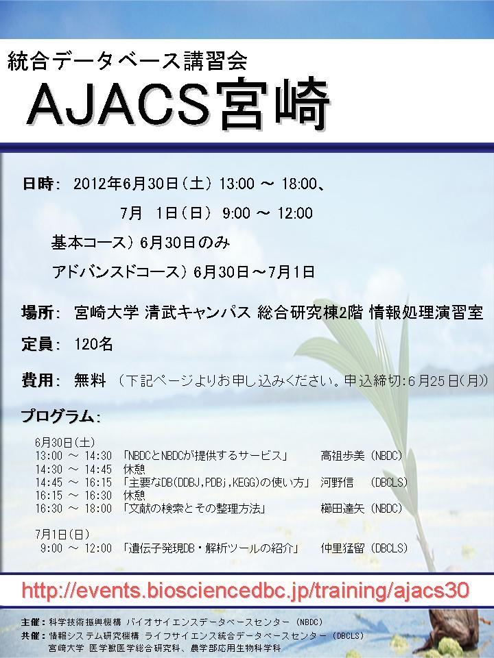 AJACS宮崎ポスター