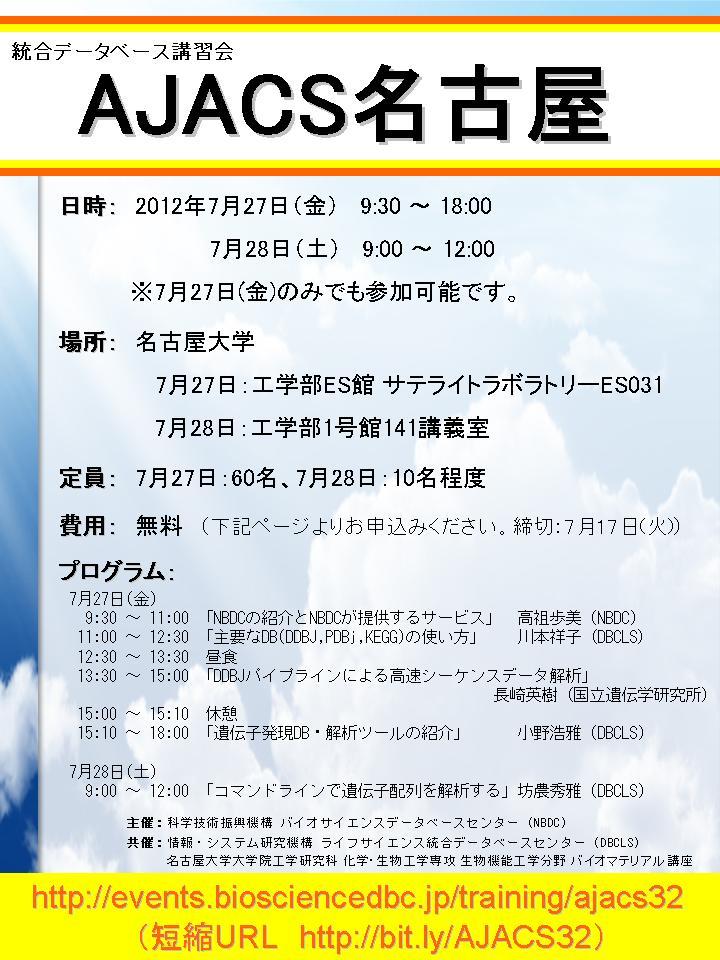 AJACS名古屋ポスター