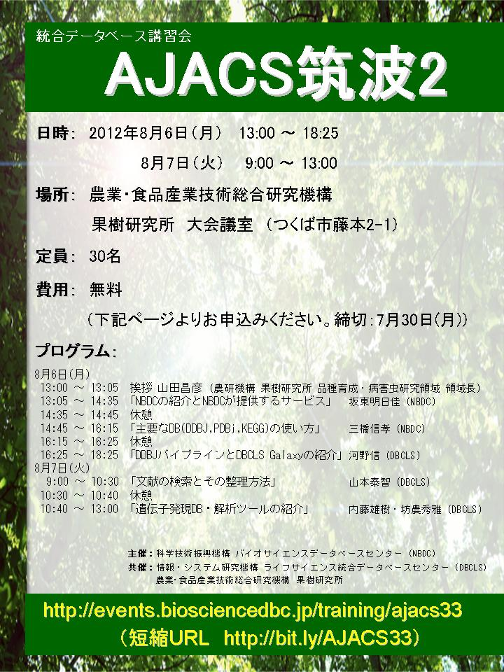 AJACS筑波2ポスター