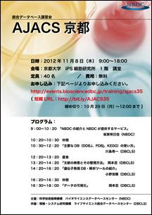 AJACS京都ポスター