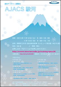 AJACS駿河ポスター