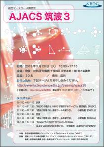 AJACS筑波3ポスター