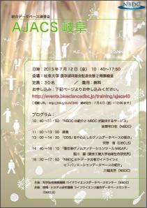 AJACS岐阜ポスター