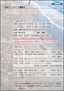 AJACS琉球ポスター