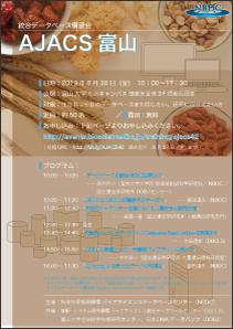 AJACS富山ポスター