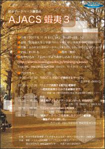 AJACS蝦夷3ポスター
