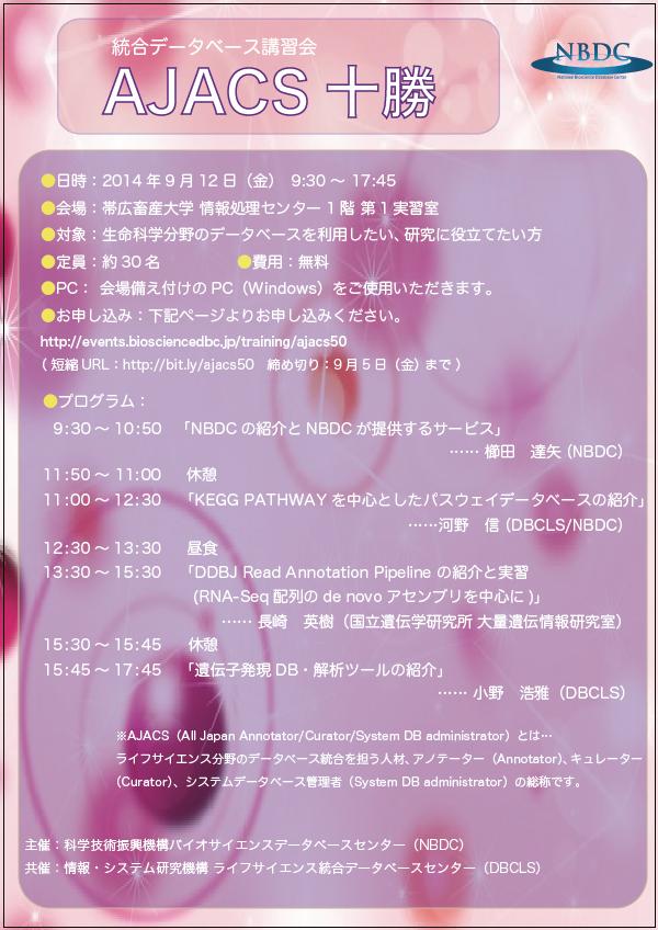 AJACS十勝ポスター