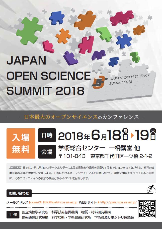JOSS2018_flyer