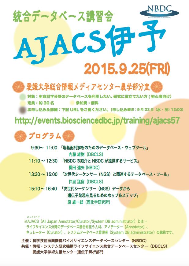 AJACS伊予ポスター