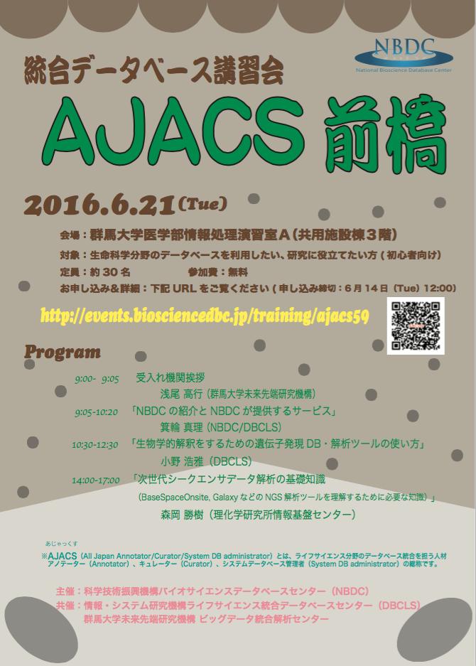 AJACS前橋ポスター