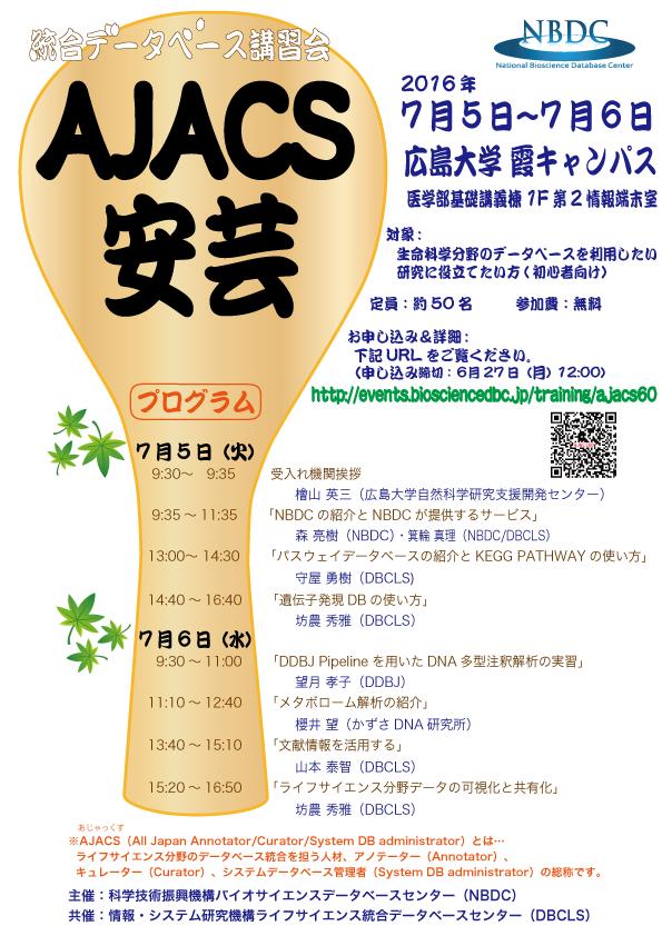 AJACS安芸ポスター