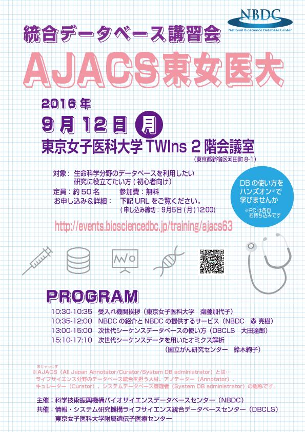 AJACS東女医大ポスター