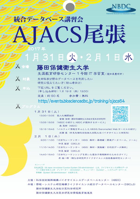 AJACS尾張ポスター