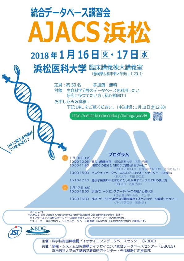 AJACS浜松ポスター