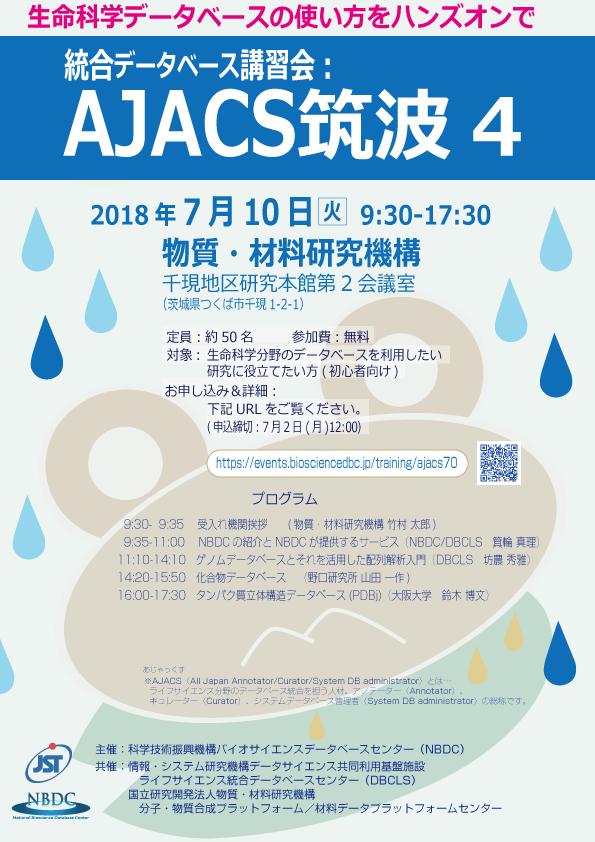 AJACS筑波4ポスター