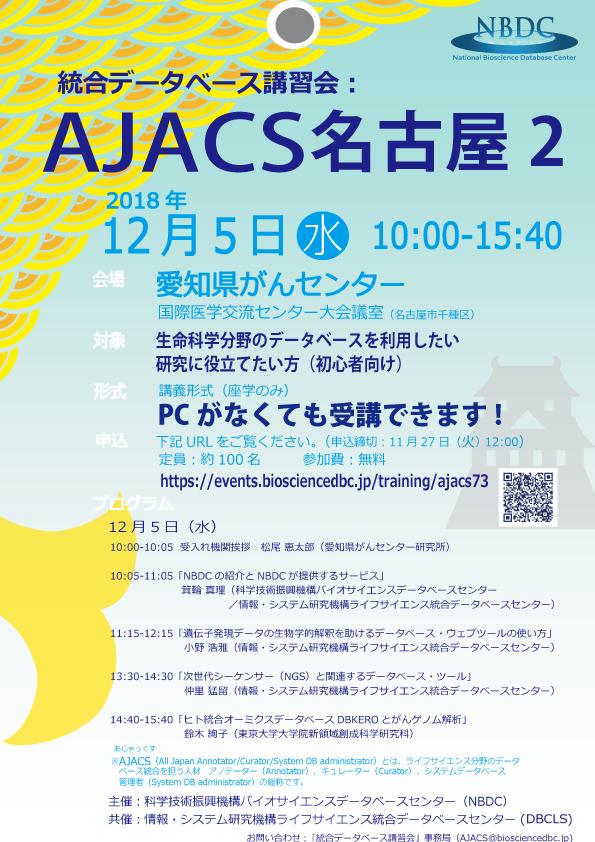 AJACS名古屋2ポスター