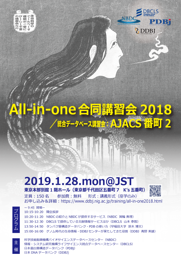 All-in-one合同講習会2018ポスター