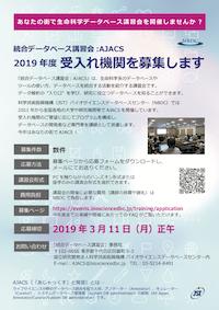 「統合データベース講習会:AJACS」受入れ機関募集ポスター
